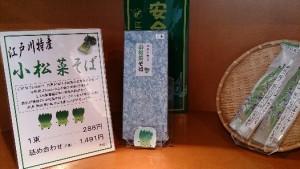 特産の小松菜を活かした商品展開
