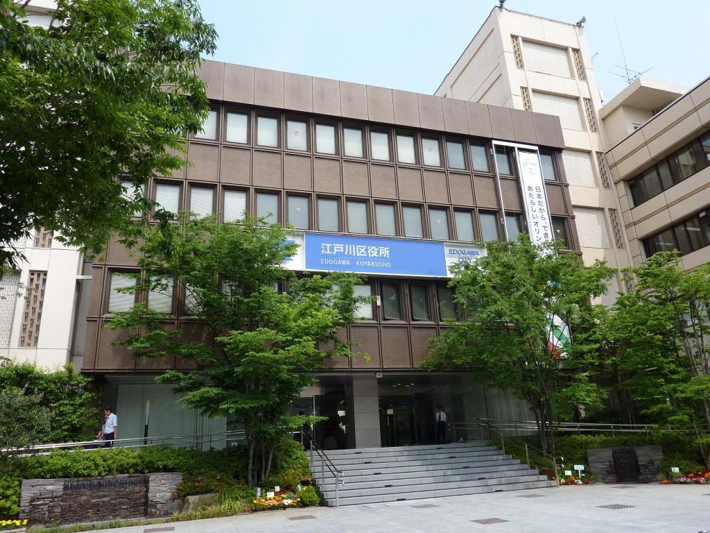 写真1江戸川区役所