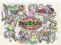 たもんじ交流農園イラスト(田村画)